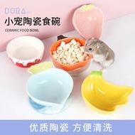 【寵愛😺寵物】倉鼠碗 倉鼠食盆陶瓷碗 卡通造型倉鼠陶瓷食盆 倉鼠陶瓷碗 金絲熊食盆銀狐三線鼠花枝鼠食物碗飼料碗 倉鼠用