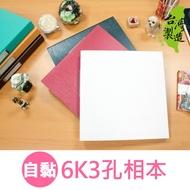 珠友 3孔自黏相本(黑內頁)/15張-水波紋 (PH-06617-3) 6K