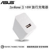 ASUS 9V-2A 18W 原廠快速旅充頭 ZenPad 3S 10 Z500KL/Z500M