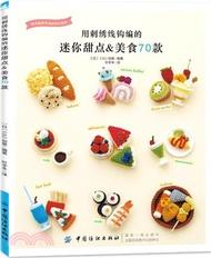 2062.用刺繡線鉤編的迷你甜點、美食70款(簡體書) (日)E&G創意 編著