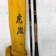 DAIWA 虎徹 8尺日本製 並繼竿 鯽魚竿