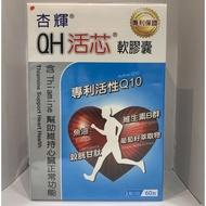 杏輝QH活芯膠囊(藥局正貨)現貨供應