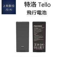 Ryze Tello 特洛 飛行電池《台南-上新》 迷你無人機 空拍機 專用 電池 公司貨