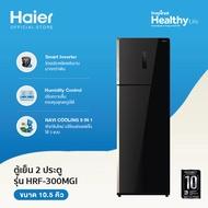 Haier ตู้เย็น Navi Cooling Plus + Smart Inverter ฟรีซบน 2 ประตู กระจก ขนาด 10.5 คิว รุ่น HRF-300MGI