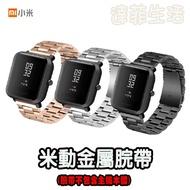 小米手錶 米動手錶金屬錶帶 青春版腕帶  不鏽鋼錶帶 金屬替換錶帶 達菲生活