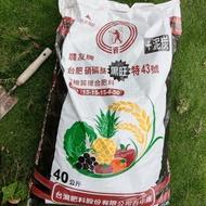 台肥 農友牌 黑旺 特43號 (平均肥)  肥料 硝磷基黑旺特43號有機質複合 肥料 泥炭 一公斤 1000克 $40