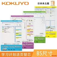 訂單滿188出貨日本國譽KOKUYO  campus學習計劃內芯Study Planner活頁紙B5