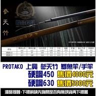 【聯合釣具-竹南店】PROTAKO 上興 參天竹 鯽魚竿/手竿