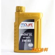 945油料嚴選 出清 5罐一組 MOLIFE 5W40 SN 1L 全合成機油 日產 Nissan 原廠