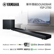 YAMAHA 藍芽 Wi-Fi Soundbar 無線重低音 家庭劇院 YSP-2700