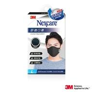 【3M】Nexcare舒適口罩升級款- L- 黑色(口罩)
