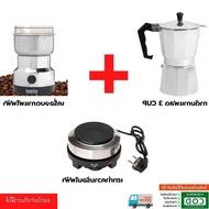 hot ชุดทำกาแฟ 3 IN 1 หม้อต้มกาแฟสด moka pot สำหรับ 3 CUP +เครื่องบดกาแฟ + เตาอุ่นกาแฟ เตาาดพกพา เตาทำความร้อน เตาไฟฟ้า