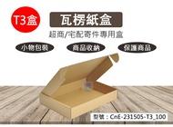 【尋寶趣】T3盒-三層E浪23x15x5cm瓦楞紙盒100入 郵局紙箱 交貨便 收納 CnE-231505-T3_100