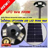 HOMELED!! NEW!! UFO2000W ไฟโซล่าเซลล์ โคมไฟถนน Square Light!! ไฟถนนโซล่าเซลล์ พลังงานแสงอาทิตย์ใหม่!! UFO ขนาด 2000W!! ใช้พลังแสงอาทิตย์1000%