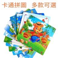 拼圖玩具9片 幼兒園兒童木質拼圖 益智力早教動物拼圖 卡通拼圖