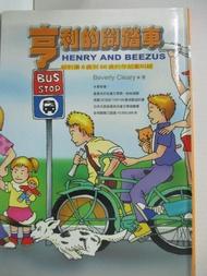 【書寶二手書T1/兒童文學_B47】亨利的腳踏車_比佛利角