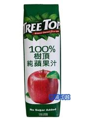 {泰菲印越} TREE TOP 樹頂 100% 蘋果汁 1000ml