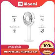 Xiaomi Zmi Portable Handheld Fan - พัดลมมือถือแบบพกพา Zmi