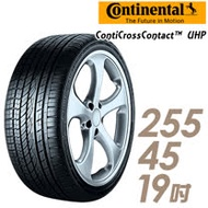 【Continental 馬牌】ContiCrossContact UHP 超高性能輪胎_單入組_255/45/19(UHP)