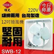 【東益氏】順光 SWB-12 排吸兩用扇 吸排風扇《220v、12吋》窗型換氣扇 另售排風機 窗型進氣機 掛壁扇 工業排風機