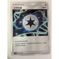 PTCG 中文版 寶可夢卡片 能量卡 記憶能量
