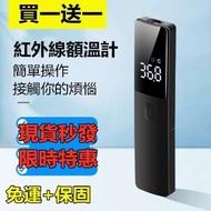 【熱銷 台灣現貨】買一送一 免運 新款 額溫槍 紅外線測溫槍 測溫儀 溫度槍 雷射測溫槍 溫度計 非接觸式紅外線體溫計