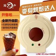 蛋捲機德國LFGB認證濤聲家用脆皮機蛋捲機安全恒溫電餅鐺蛋捲模冰淇淋皮 JDCY潮流站