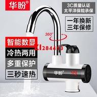 現貨華盼電熱水龍頭即熱式電熱水器廚房快速加熱速熱廚寶衛生間淋浴台灣110v