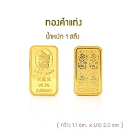 SSNP ทองคำแท่ง 1 สลึง (3.8 กรัม) ทองคำแท้ 96.5% พร้อมใบรับประกันทอง