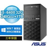 ASUS 華碩 B250 商用電腦(i5-6400/32G/240G SSD+1TB/DVDRW/Win7/Win10專業版/三年保固)