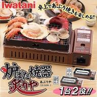 【岩谷 Iwatani】烤爐大將 烤肉爐 CB-ABR-1(炙家 烤網式 複合卡式爐)