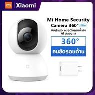 Xiaomi Mi Home Security Camera 360° - 1080p กล้องวงจรปิด กล้องวงจรไร้สาย กล้องวงจรปิดอัจฉริยะ