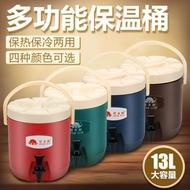 奶茶桶 飲料桶 商用奶茶桶保溫桶13L大容量豆漿咖啡果汁涼茶桶熱水桶保溫保冷  DF 城市科技 618購物節