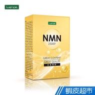 iVENOR NMN25000+錠 30粒/盒 任選 單盒/3盒組/5盒組 廠商直送 現貨