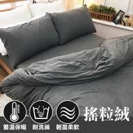 床包組 & 被套賣場、搖粒絨 【淺灰色】經典素色、極度保暖、柔軟舒適、不易起毛球