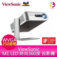分期0利率 ViewSonic M1 LED 時尚360度巧攜投影機 250ANSI WVGA 公司貨保固2年▲最高點數回饋23倍送▲