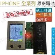 🌟真假分辨《DIY工坊》全新原廠 iPhone 4 5 6 7 S plus 電池 更換 維修包 蘋果 BSMI 認證 商檢(550元)