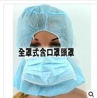 不織布全罩式,口罩頭套(送口罩),防護,防塵,隔離(非醫療)頭套口罩