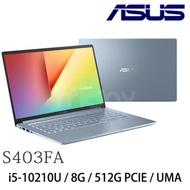 (周末偷殺)ASUS S403FA-0242S10210U 冰河藍 (I5-10210U / LPDDR3 8G / PCIE 512G SSD)