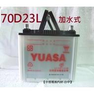 【中部電池-台中】 加水式70D23L 70D23R湯淺汽車電池電瓶YUASA 通用3560 55D23R 55D23L