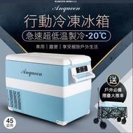【Anqueen】安晴 AQ-C450行動冷凍冰箱(送戶外摺疊大推車)