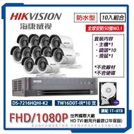 【10入套裝】海康威視 1080P HDTVI管型攝影機+海康16路DVR  監視器套裝包  兩年保固 台灣貨【含稅】