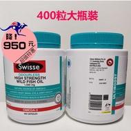 【現貨】🇦🇺澳洲 Swisse 魚油  1500mg 400粒【省荷包紐澳代購】