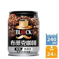 【超商取貨】布萊克無糖黑咖啡 240ml (24入)