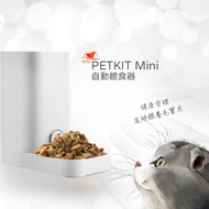 [保固一年] PETKIT mini 寵物自動餵食器 小佩 佩奇 自動餵食器
