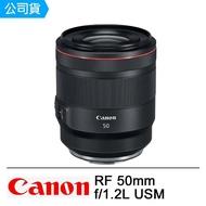 【Canon】RF 50mm f/1.2L USM(公司貨)