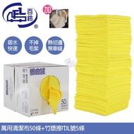 【百鈴】髒會滅超細纖維萬用清潔布50條(加竹漿去油擦巾L號5條)