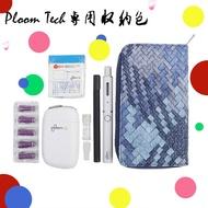新款Ploom Tech Plus收纳包编织纹钱包款Ploom S保护套 收納包
