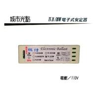 【城市光點】【安定器-T5】台灣製造 T5電子層板燈具用安定器 21W-28W適用 1對1使用 下標區