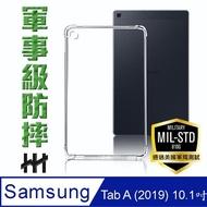 【HH】軍事防摔平板殼系列 Samsung Galaxy Tab A -2019-10.1吋-T510/T515(HPC-MDSST515)